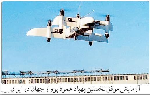 Iran unveils new weird flying machine: a tilt-wing vertical